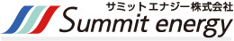 サミットエナジー株式会社 Summit energy
