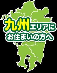 九州エリアにお住まいの方へ