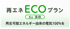 再エネECOプランby酒田プラン 再生可能エネルギー由来の電気100%を