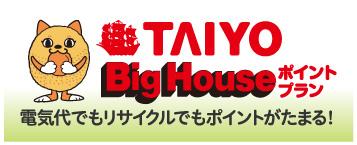 TAIYO BigHouseポイントプラン