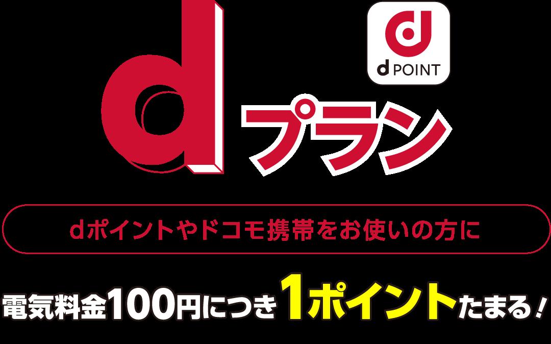 dポイントやドコモ携帯をお使いの方にdプラン。100円で1ポイントたまる!
