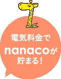 電気料金でnanacoがたまる