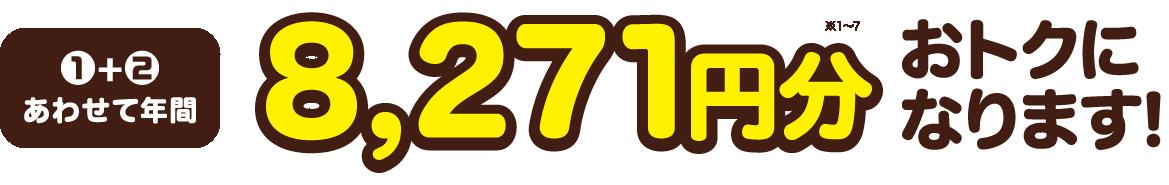 年間8,271円分おトクになります