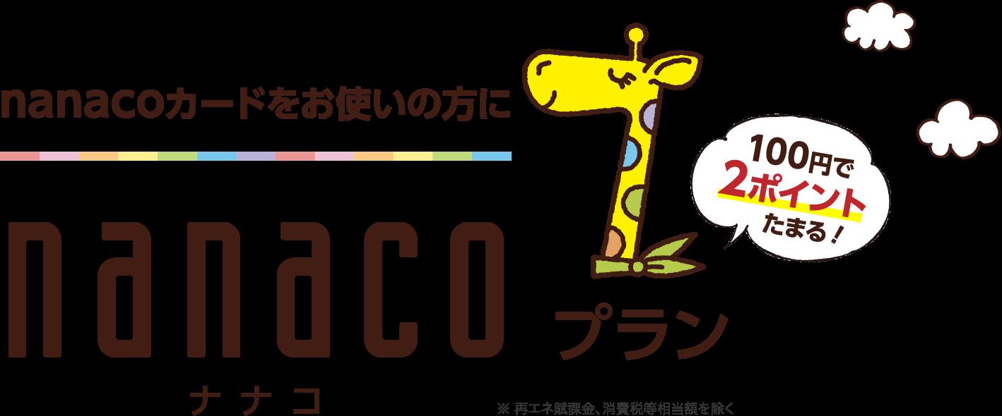 nanacoカードをお使いの方にnanacoプラン。100円で2ポイントたまる!