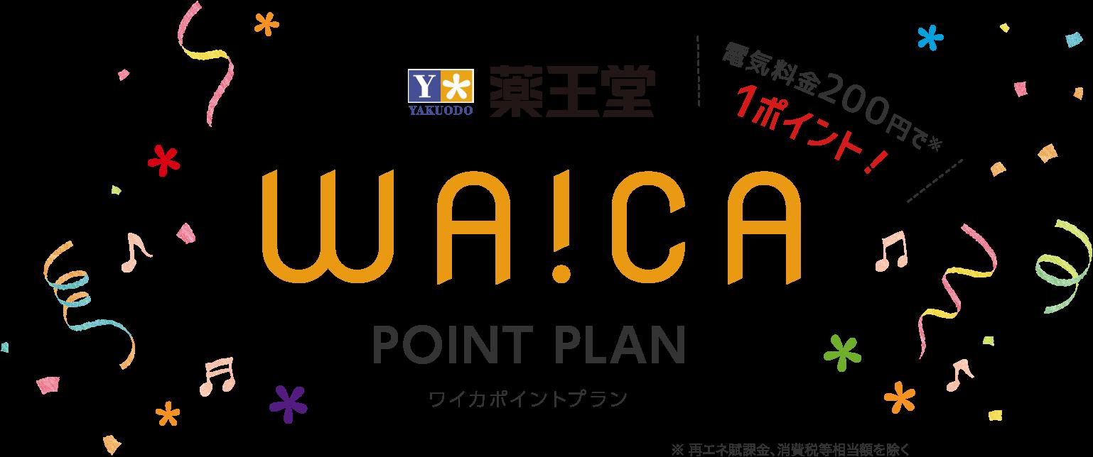 WA!CA POINT PLAN ワイカポイントプラン。電気料金200円で1ポイント!※再生エネ賦課金、消費税等相当額を除く