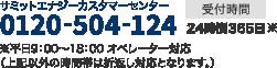 サミットエナジーカスタマーセンター 0120-504-124。24時間365日※平日9時から18時オペレーター対応。