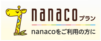 nanacoプランについて詳しくはこちら