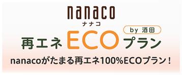 nanaco再エネECOプランby酒田プランについて詳しくはこちら