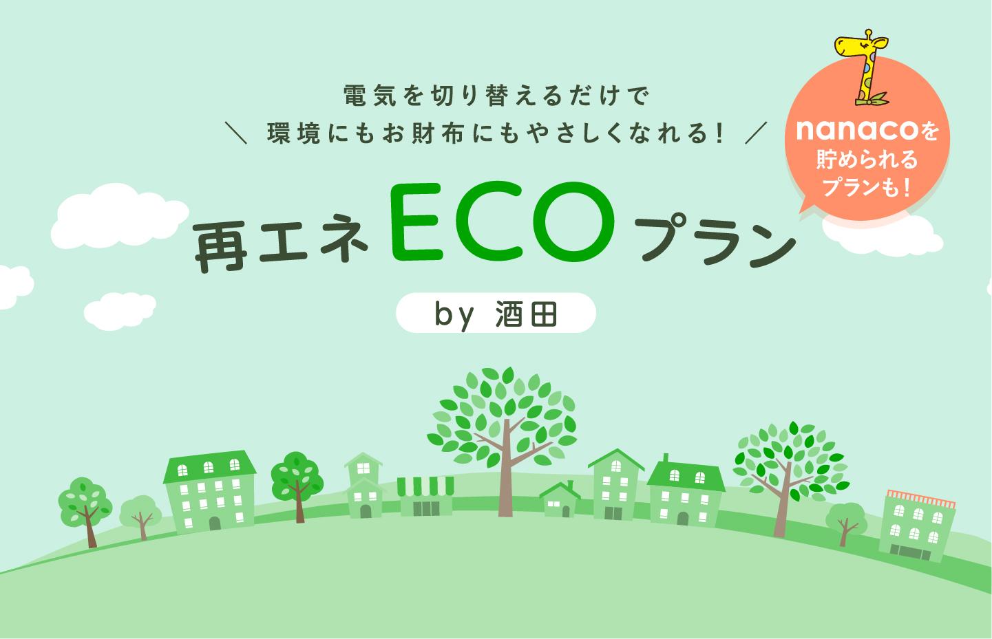 電気を切り替えるだけで環境にもお財布にもやさしくなれる、再エネECOプランby酒田。nanacoを貯められるプランも!