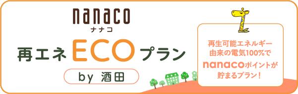 nanaco再エネECOプランby酒田はこちら