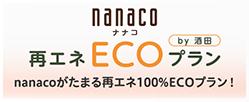 nanaco再エネECOプランby酒田プラン anaco再エネECOプランby酒田プランをご契約中の方