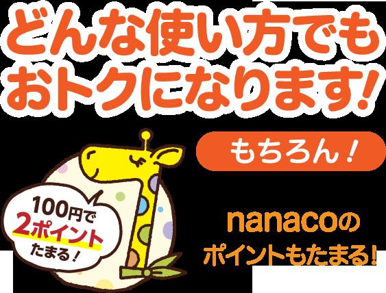 どんな使い方でもおトクになります!もちろん!nanacoのポイントもドンドンたまる!