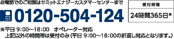 サミットエナジーカスタマーセンター 0120-504-124 受付時間24時間365日。平日9時から18時オペレーター対応、左記以外の時間帯は受付のみ(平日9時から18時の折り返し対応となります)