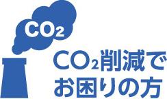 CO₂削減でお困りの方