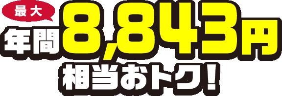 最大年間8,843円相当おトク!