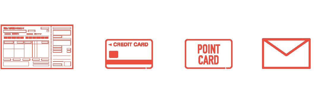 お申し込みの際は電気使用量のお知らせ、クレジットカード、ポイントカード、使用可能なメールアドレスをご用意ください