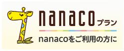 nanacoプラン nanacoプランをご契約中の方