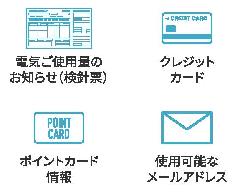電気ご使用量のお知らせ(検針票)、クレジットカード、ポイントカード情報、使用可能なメールアドレス