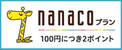 nanacoプラン 100円につき2ポイント