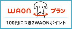 WAONプラン 100円につき2WAONポイント
