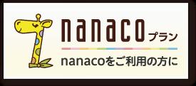 nanacoプラン nanacoをご利用の方に