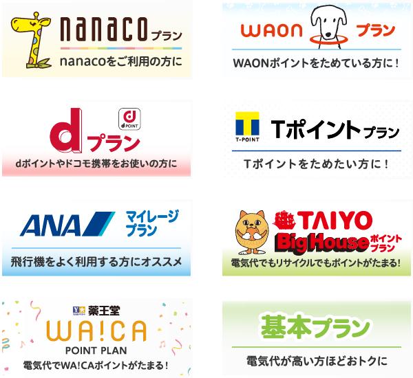 プラン一覧。nanacoプラン、WAONプラン、dプラン、Tポイントプラン、ANAマイレージプラン、タイヨービッグハウスポイントプラン、WA!CAプラ、基本プラン。