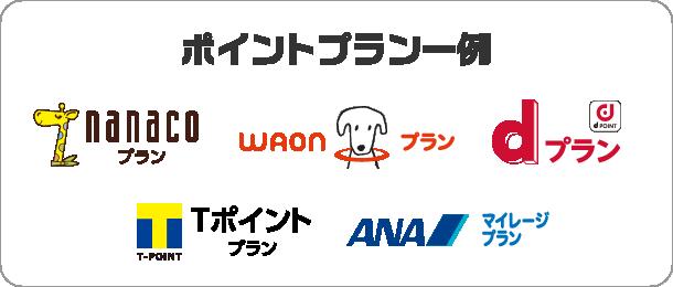 ポイントプラン一例。nanacoプラン、WAONプラン、dプラン、Tポイントプラン、ANAマイレージプラン