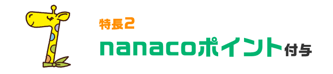 特長2、nanacoポイント付与