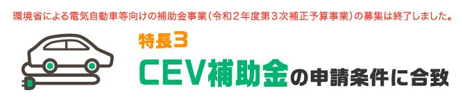 特長3、CEV補助金の申請条件に合致