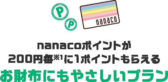 特長2nanacoポイントが200円毎※1に1ポイントもらえるお財布にもやさしいプラン