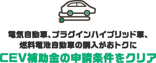 電気自動車、プラグインハイブリッド車、燃料電池自動車の購入がおトクにCEV補助金の申請条件をクリア