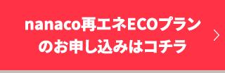 nanaco再エネECOプランby酒田を申し込む