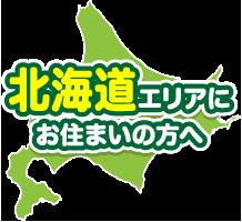 北海道エリアにお住まいの方へ